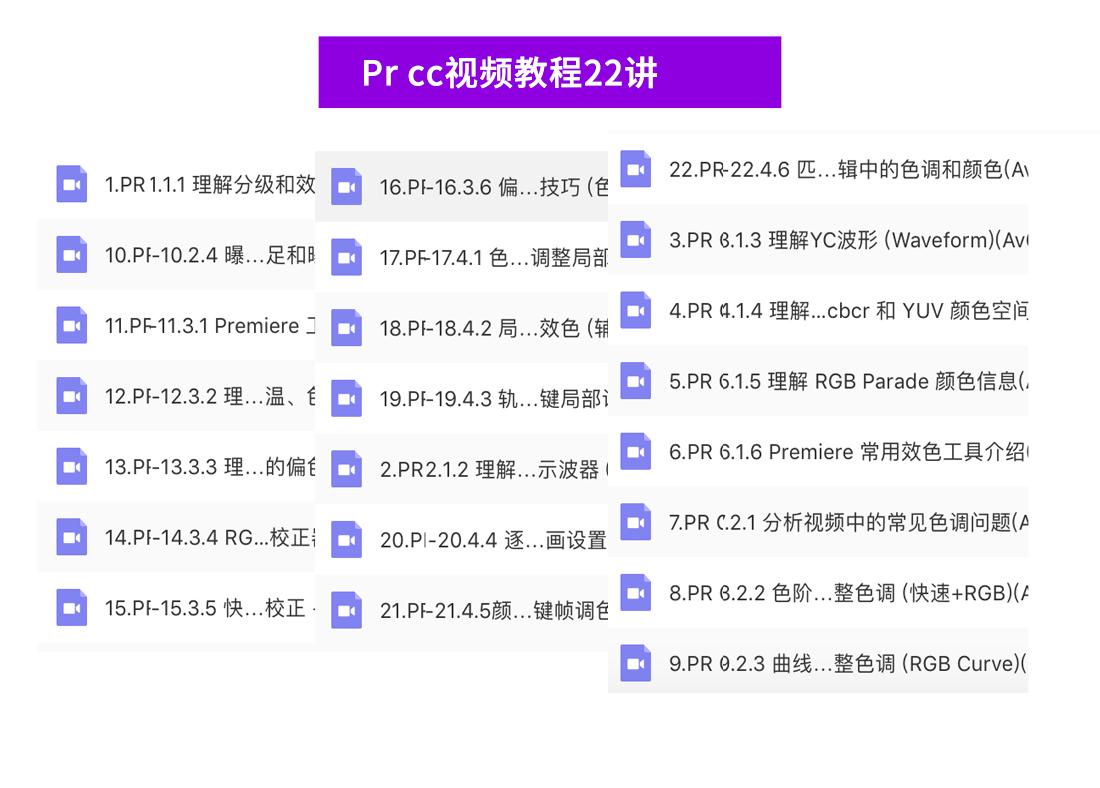 PR CC高级调色案例全套学习-MV大片轻松搞定