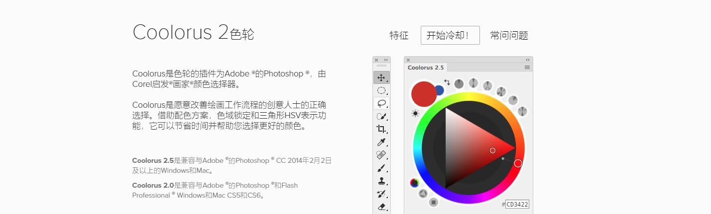 PS 插件- Coolorus插件汉化破解版-Coolorus色环插件下载v2.5.15最新版