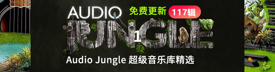 Audio Jungle精选企业宣传专题片头音乐AE模板常用配乐合集 (更新至:117辑)