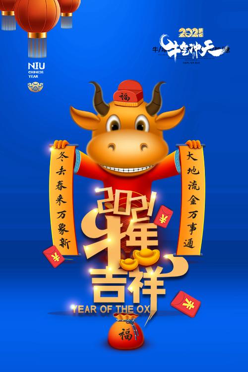 牛年春节氛围国潮吉祥纹样中国风新年海报93
