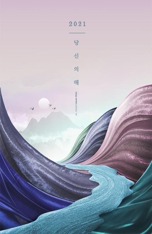 中国风国潮山水意境春节元旦新年海报2316