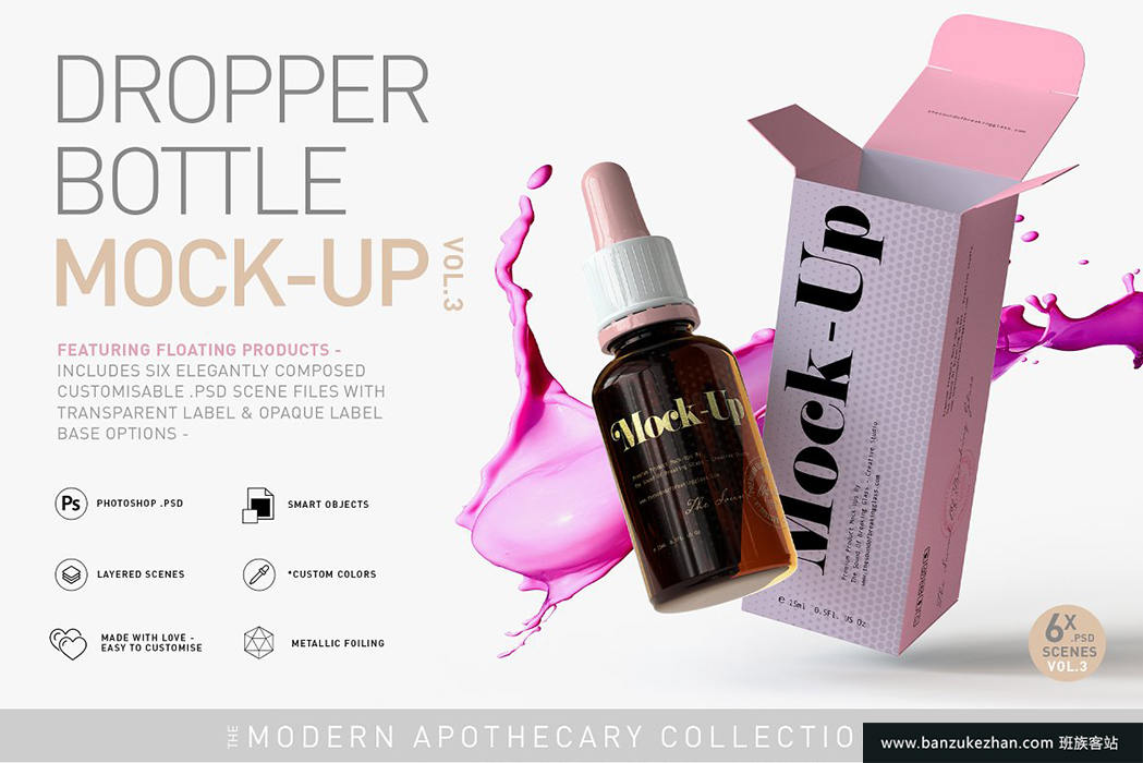 滴管瓶和包装盒模型|Vol.3-Amber Dropper Bottle Mock-Up | Vol.3