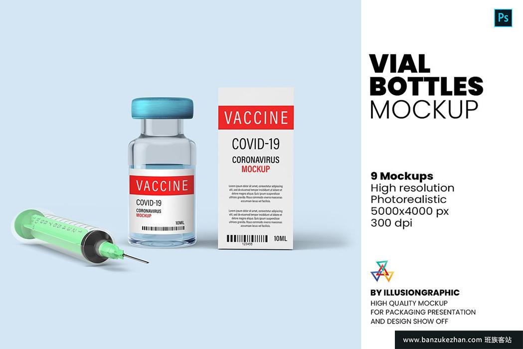 药剂样品瓶小样-9视图-Vial-Bottles-Mock-Up—9-views