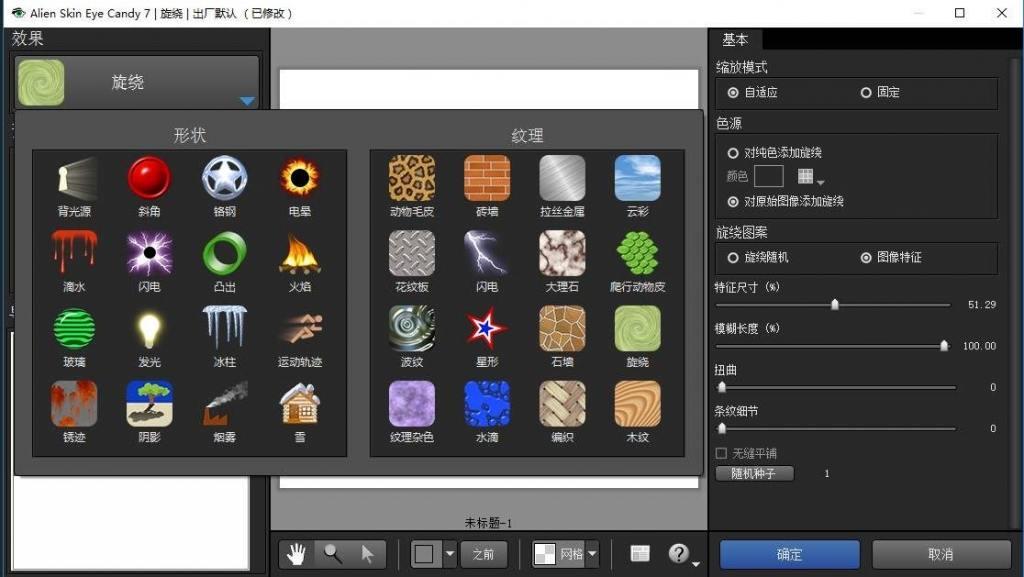 PS插件-眼睛糖果滤镜Alien Skin Eye Candy 7.2.3中文版(支持win-Mac PS CS6~CC 2021)-班族客站