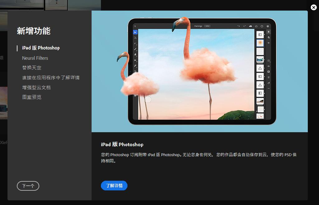 PS2021 Win中文破解版全新来袭更强Adobe Photoshop 2021 SP-班族客站
