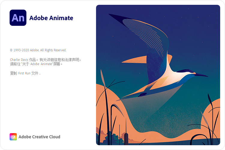 An2021 Win中文破解版全新来袭更强Adobe Animate 2021 21.0.7..SP-班族客站