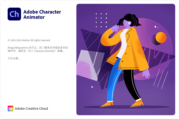 Ch 2021 Win中文破解版全新来袭更强Adobe Character_Animator_2021 SP-班族客站