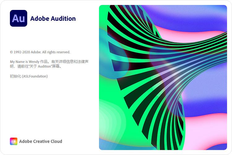 Au2021 Win中文破解版全新来袭更强Adobe Audition_2021_14.4.SP-班族客站