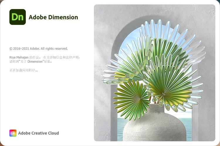 Dn 2021 Win中文破解版全新来袭更强Adobe Dimension_3.4.3 2021 SP-班族客站