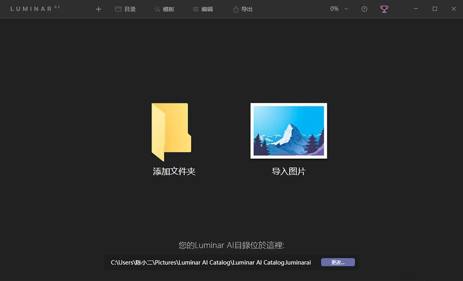 【软件/PS_LR插件】全球第一款AI人工智能图像处理修图软件 Luminar AI.1.4.0.8292 中文版 支持Win/Mac